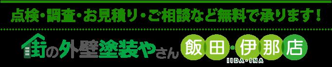 住まいの塗り替え、リフォームの点検、お見積りなら街の外壁塗装やさん松本諏訪平店