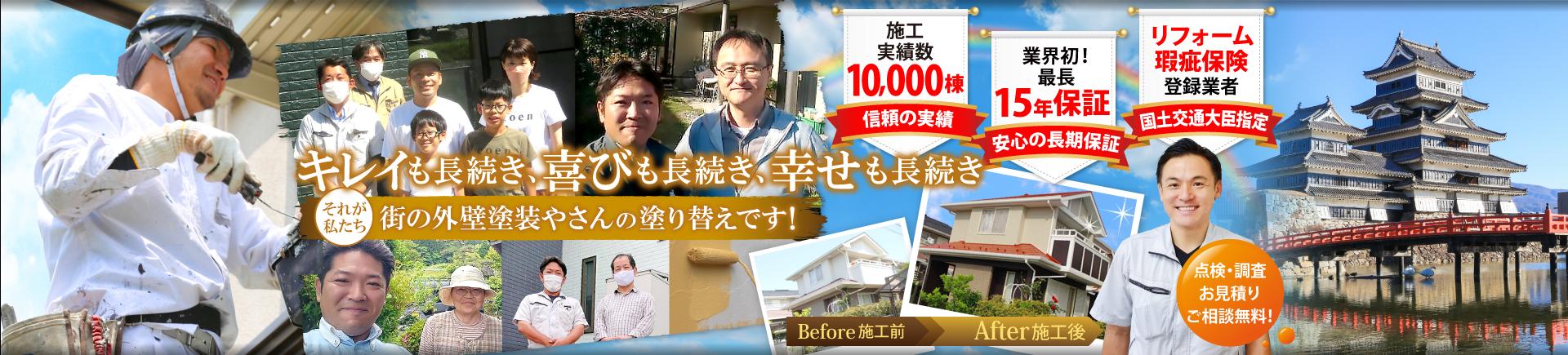 塩尻市・茅野市・松本市で外壁、屋根の塗装なら街の外壁塗装やさん松本諏訪平店