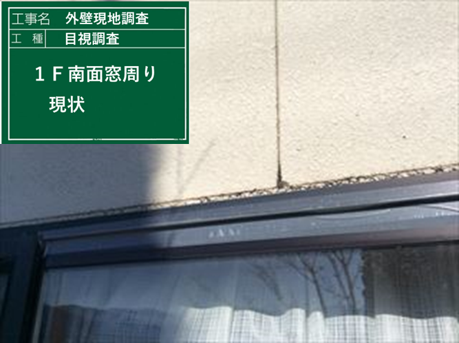 窯業系サイディング外壁現地調査