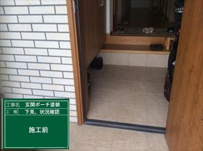 諏訪市で玄関ポーチと土間をクリア塗料でコーティング塗装しました