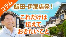 塩尻市・茅野市・松本市のお客様にお伝えしたい外壁塗装コラム