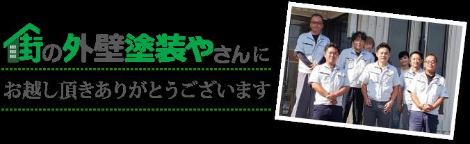 街の外壁塗装やさん松本諏訪平店にお越しいただきありがとうございます