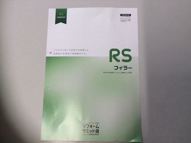 RSフィラー